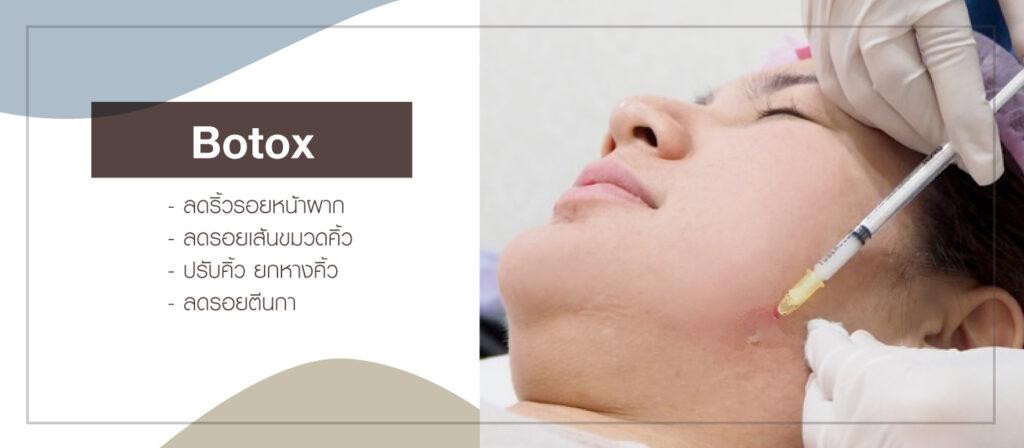 ฉีด Botox วาโยคลินิก